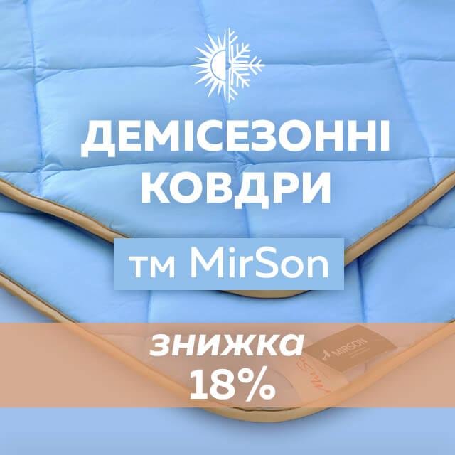 Демісезонні ковдри ТМ MirSon: розпродаж