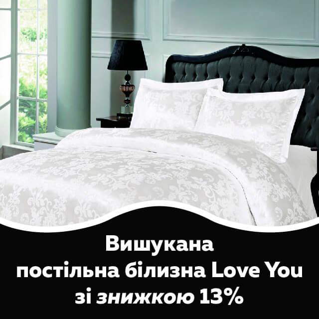 Знижка 13% на постільну білизну з жаккарду Love You