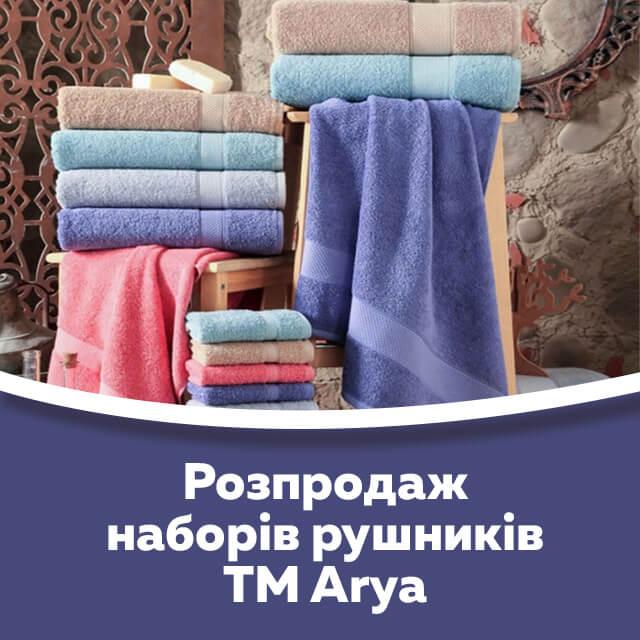 Набори рушників ТМ Arya за суперціною!