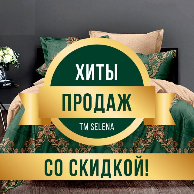 Распродажа постельного белья ТМ Selena!