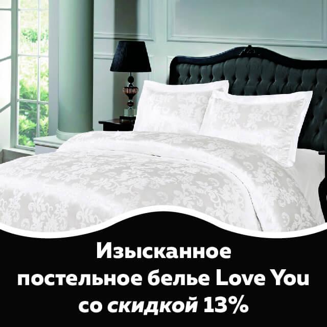 Скидка 13% на постельное белье жаккард Love You