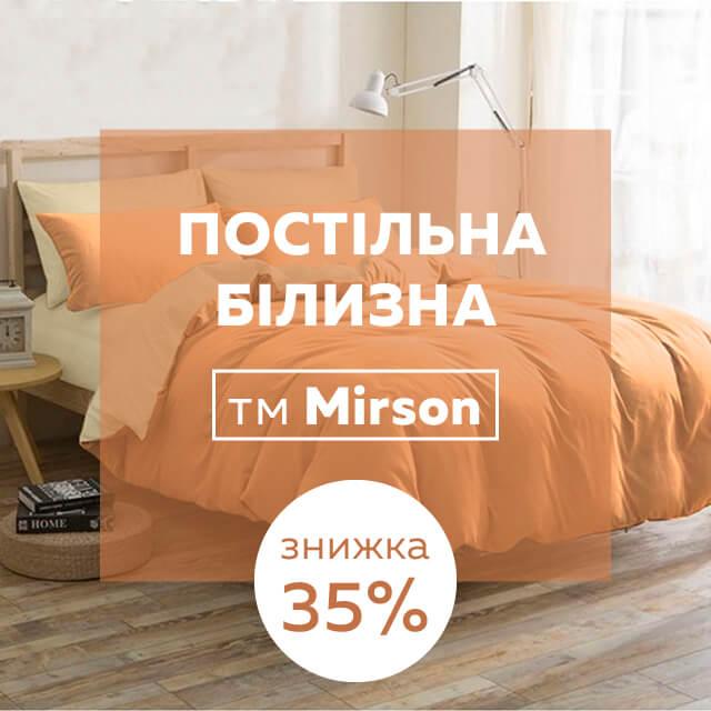 Велика знижка на постільну білизну ТМ MirSon з 100% бавовни!