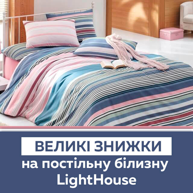 Турецька постільна білизна LightHouse за вигідною ціною - знижки до 55%!