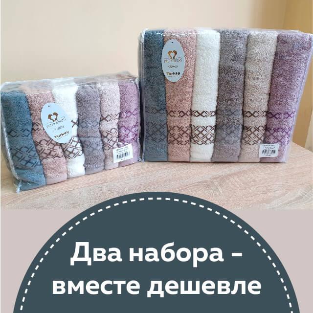 -9% при покупке двух наборов полотенец!