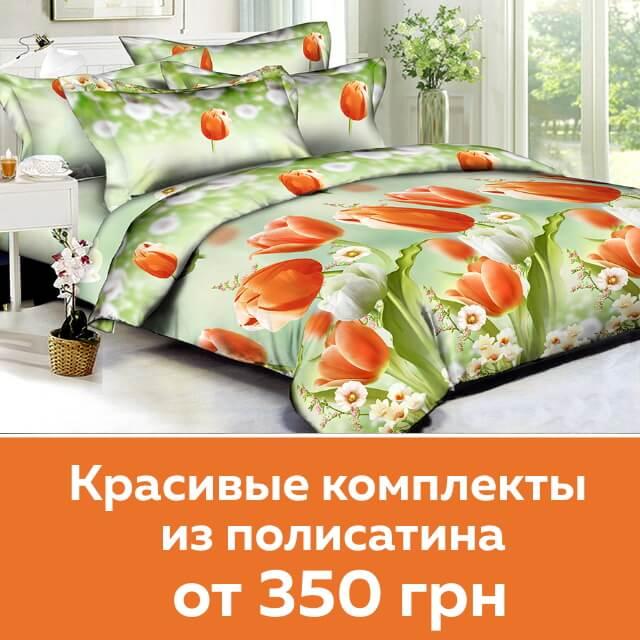 РАСПРОДАЖА красивых комплектов из полисатина - от 350 грн