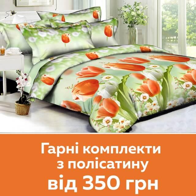 РОЗПРОДАЖ гарних комплектів з полісатіну - від 350 грн