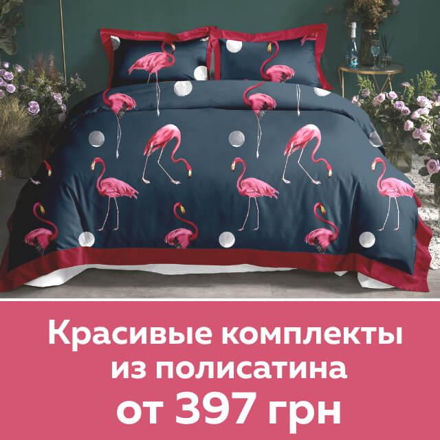 Прочное и красивое постельное белье LARA из полисатина в ярком дизайне от 397 грн