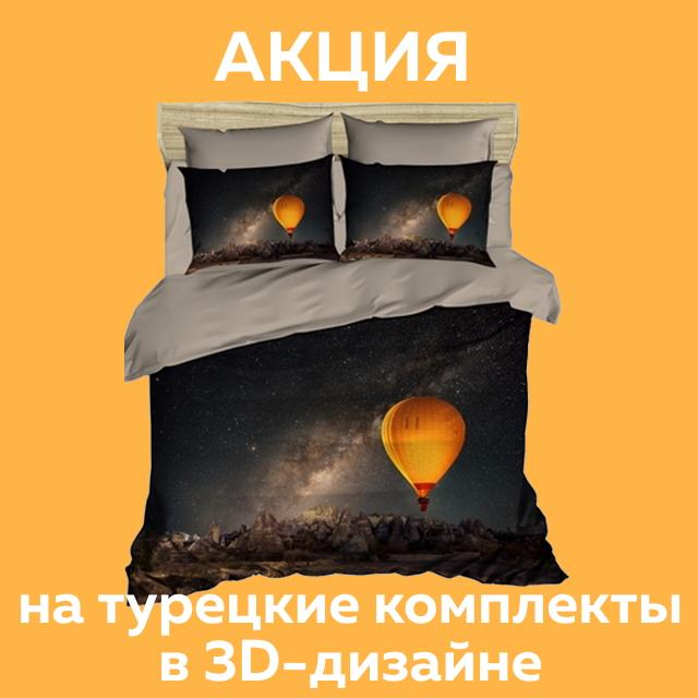 Распродажа постельного белья LightHouse с 3Д-узорами в евро-размере