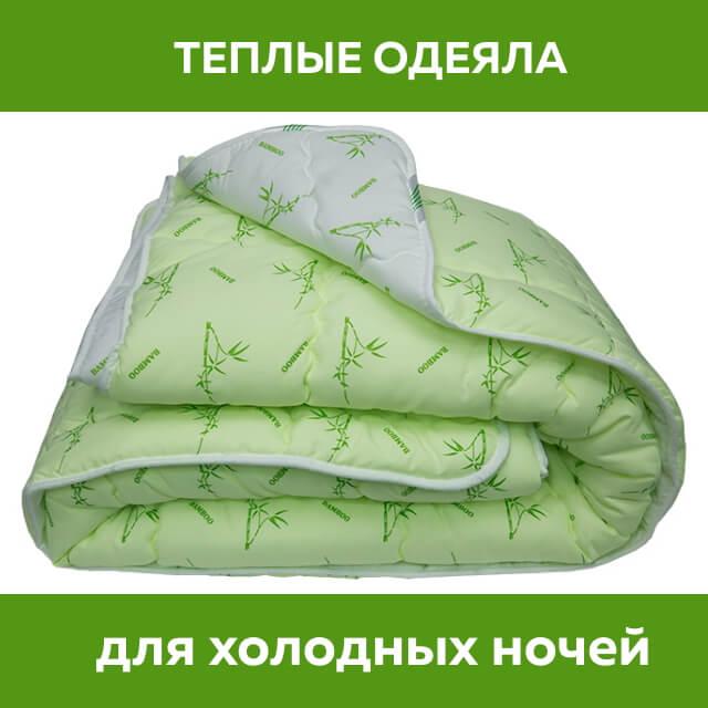 Зимние и демисезонные одеяла в ассортименте. Закажите, пока в наличии!
