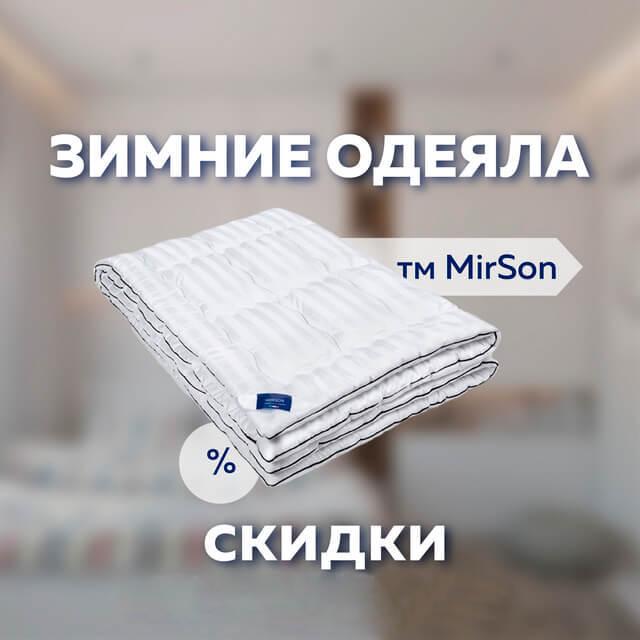 Зимние одеяла ТМ MirSon: скидка 14%
