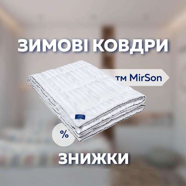 Зимові ковдри ТМ MirSon: знижка 14%