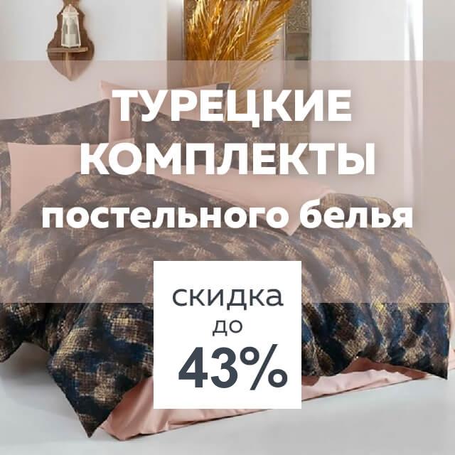Постельное белье турецкого бренда Arya со скидкой до 43%