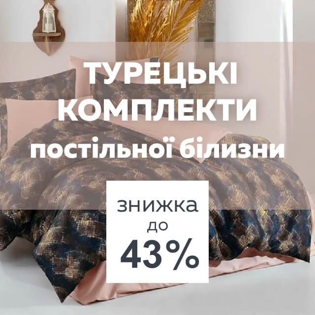 Постільна білизна турецького бренду Arya зі знижкою до 43%