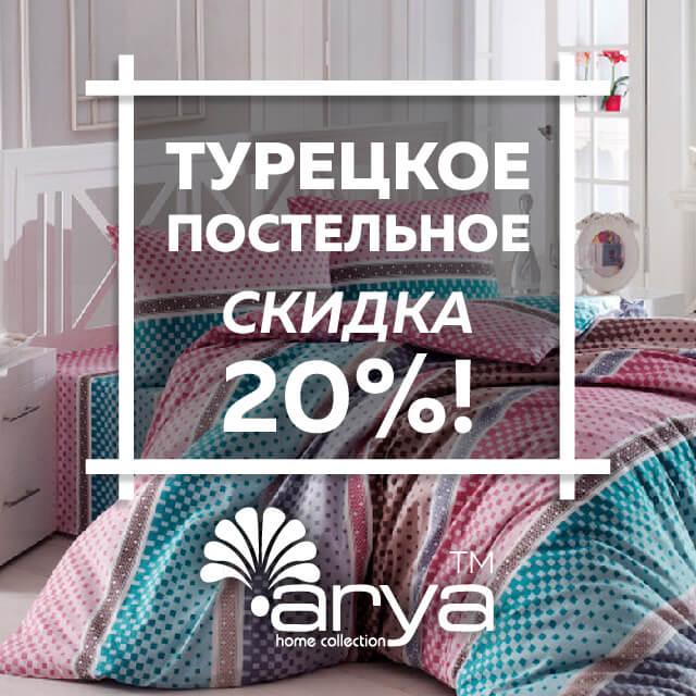 Скидка на постельное белье ТМ Ария - 20%