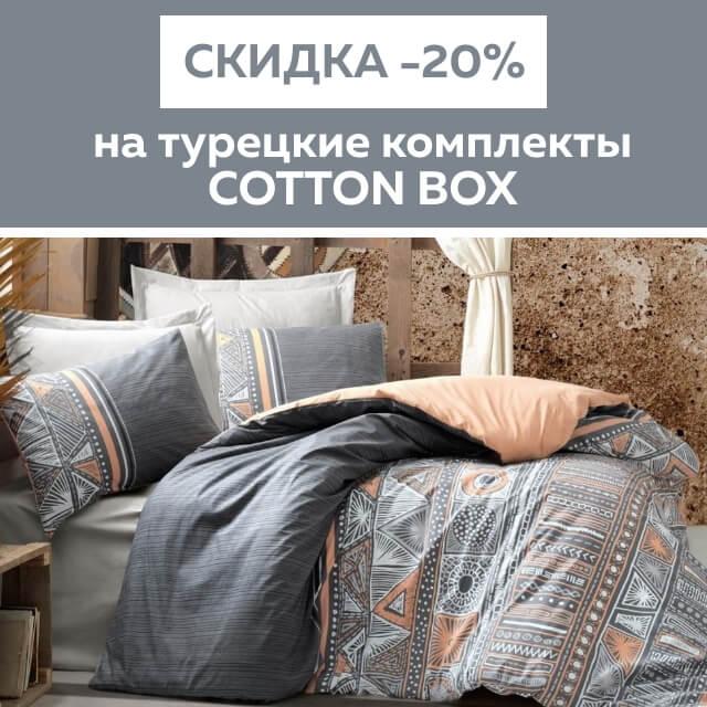 Лучшая цена в Украине на турецкое постельное белье Cotton Box в евро размере из хлопка