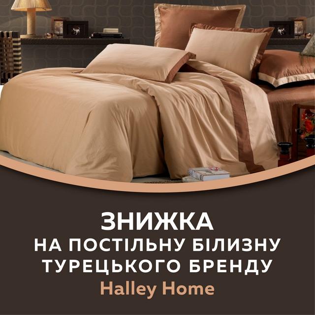 Зимові знижки на вишукані комплекти ТМ Halley Home