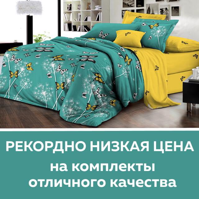 ТОТАЛЬНАЯ РАСПРОДАЖА постельного белья LARA из хлопка с 4-мя и 2-мя наволочками