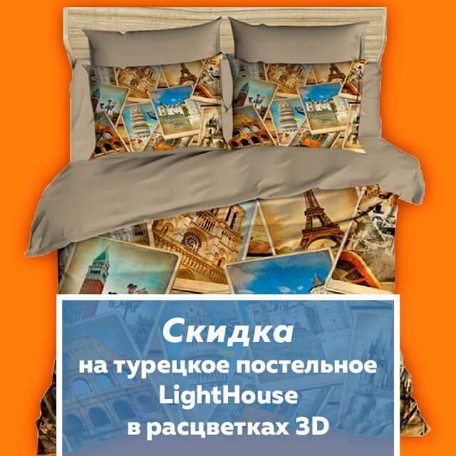- 35% на постельное белье LightHouse с 3D-узором из ранфорса