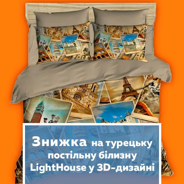-35% на постільну білизну LightHouse з 3D-візерунком з ранфорсу