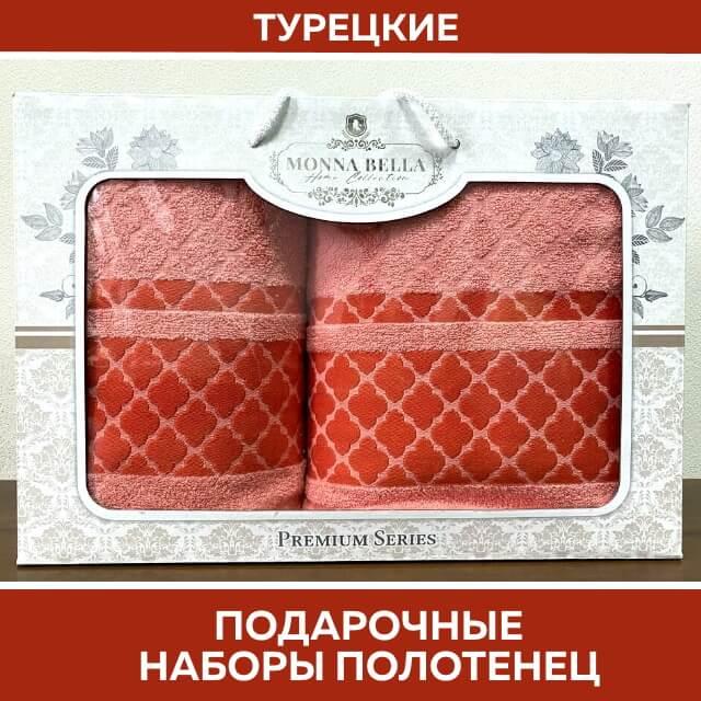 Наборы Monna Bella из двух полотенец 50x90 + 70х140 в подарочном оформлении
