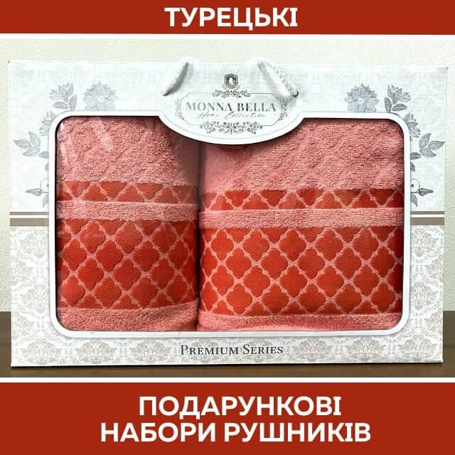Набори Monna Bella з двох рушників 50x90+70х140 у подарунковому оформленні