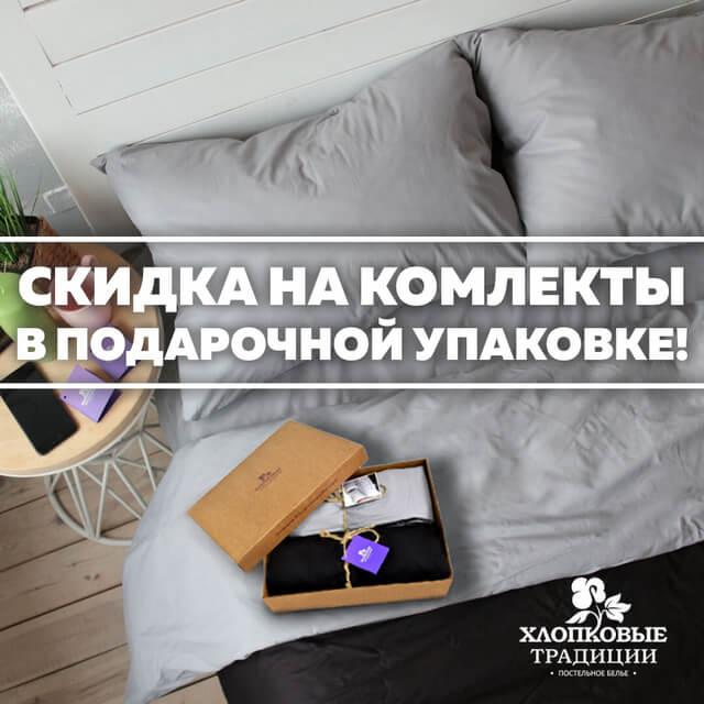 """К свадебному сезону - спец предложение на ТМ """"Хлопковые традиции"""""""