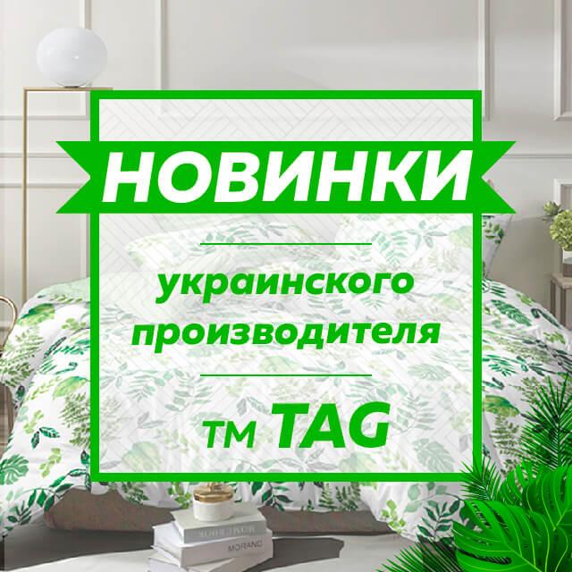 Новинки постельного белья ТМ TAG из сатин-люкса - лучшая цена