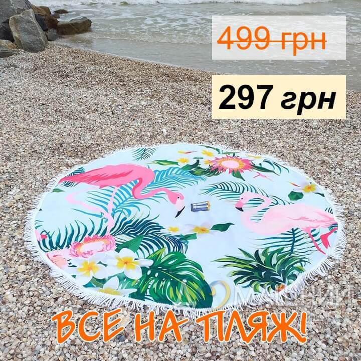 Круглые пляжные полотенца для вашего яркого лета!