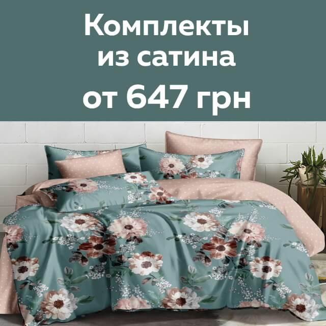 СУПЕРВЫГОДНАЯ цена на новые расцветки постельного белья LARA из сатина