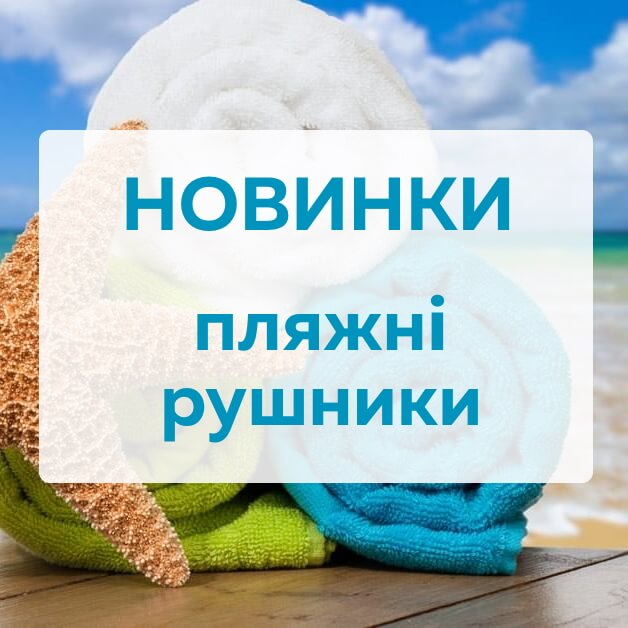 Великий вибір турецьких пляжних рушників за вигідною ціною і в яскравих кольорах.