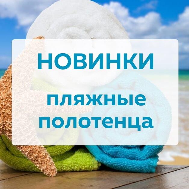 Большой выбор турецких пляжных полотенец по выгодной цене и в ярких расцветках.