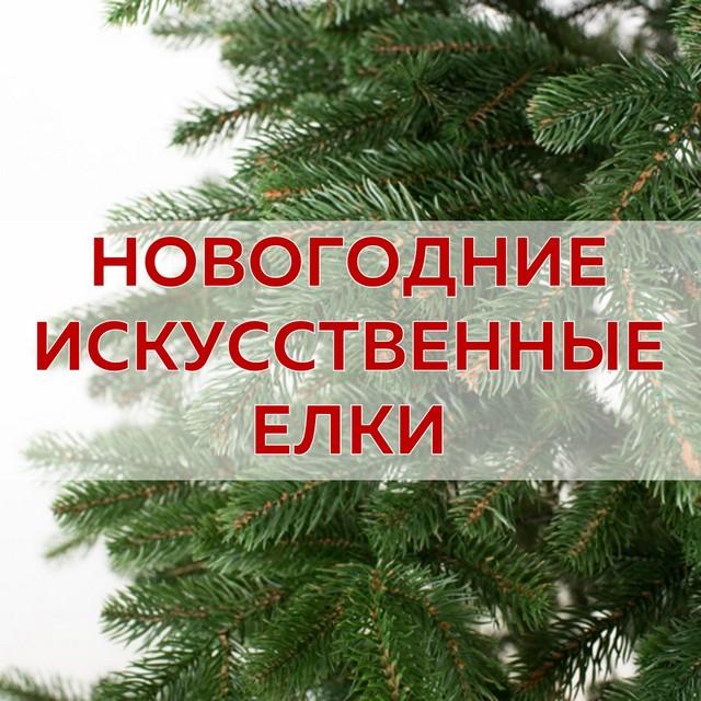Новинки к новогодним праздникам: красивые искусственные елки
