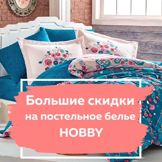 Скидка 33% на постельное белье премиум-класса Hobby