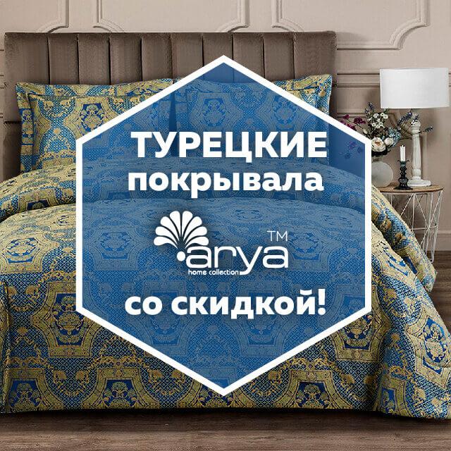 Распродажа турецких покрывал с наволочками TM Arya