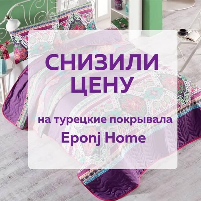 РАСПРОДАЖА стеганых покрывал Eponj Home с наволочками в евро-размере