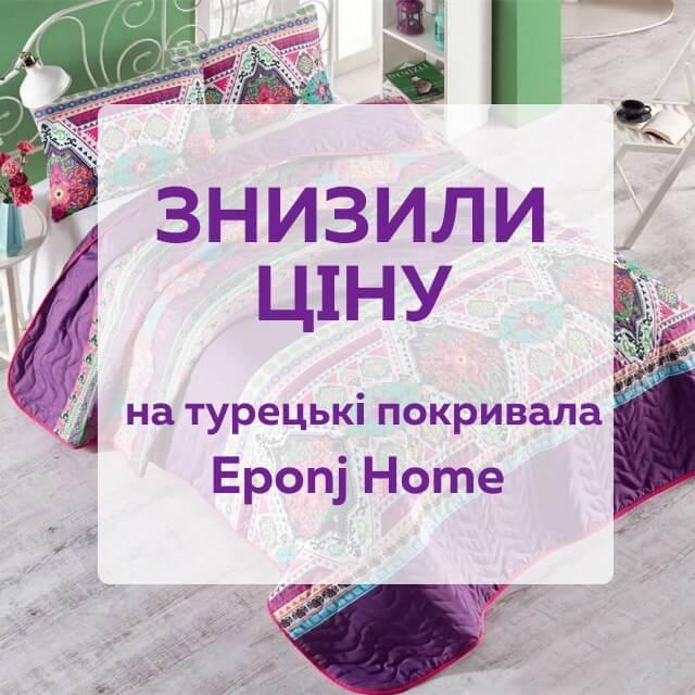 РОЗПРОДАЖ стьобаних покривал Eponj Home з наволочками у євро-розмірі