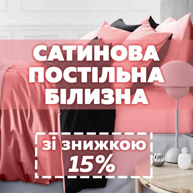 Чудові комплекти з сатину ТМ MirSon за вигідною ціною: -15%