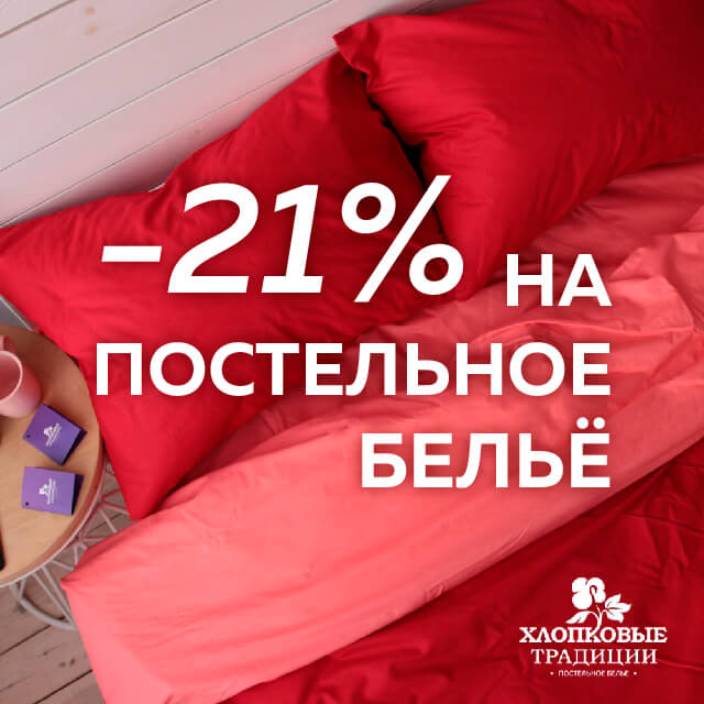 -21% на постельное белье ТМ Хлопковые Традиции