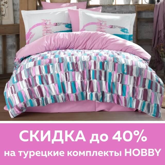 СКИДКА до -35% на роскошное турецкое постельное белье Hobby из поплина