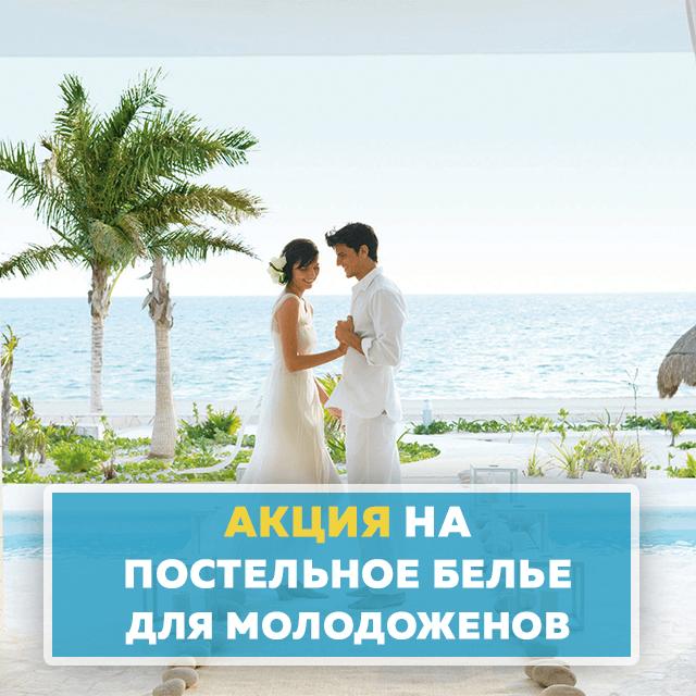 Специальное предложение к свадебному сезону