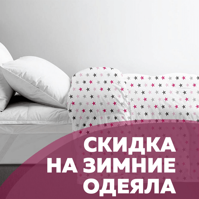 9adaa54f459 Интернет-магазин домашнего текстиля в Украине Киеве