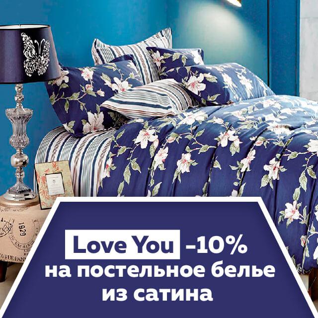 Скидка 10% на постельное белье Love You