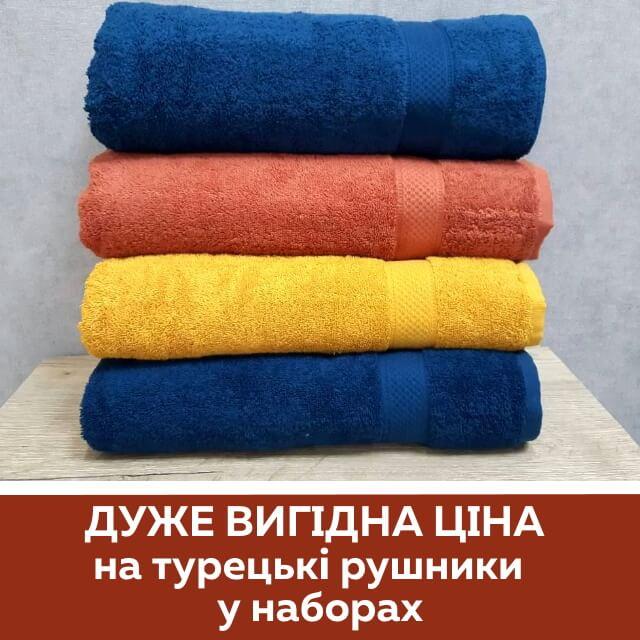 Турецькі рушники в наборах: вигідна ціна, висока якість