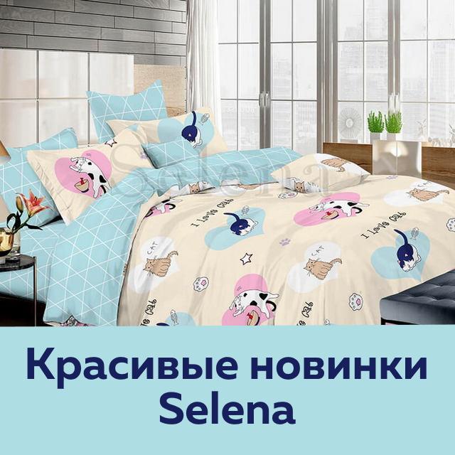 Новая коллекция постельного белья Selena из 100% хлопка