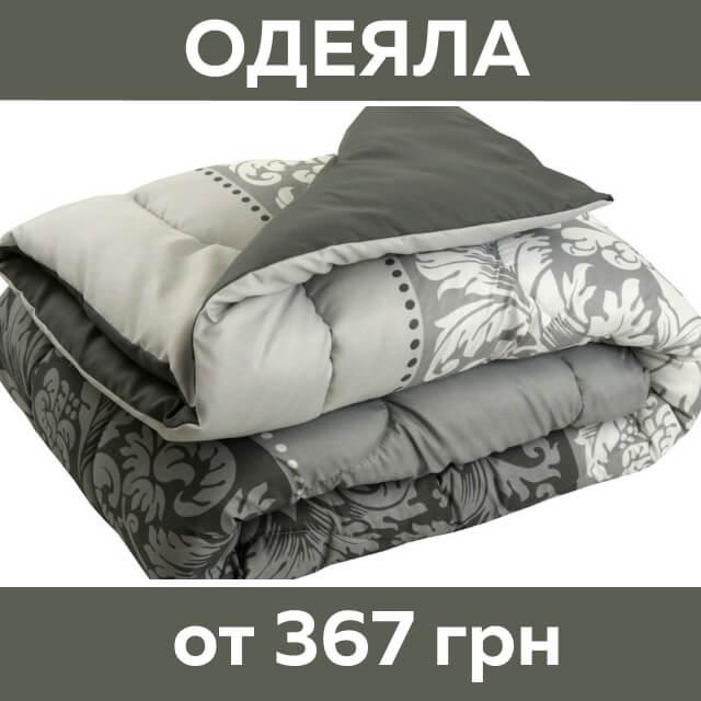 Демисезонные и зимние одеяла по СУПЕРЦЕНАМ