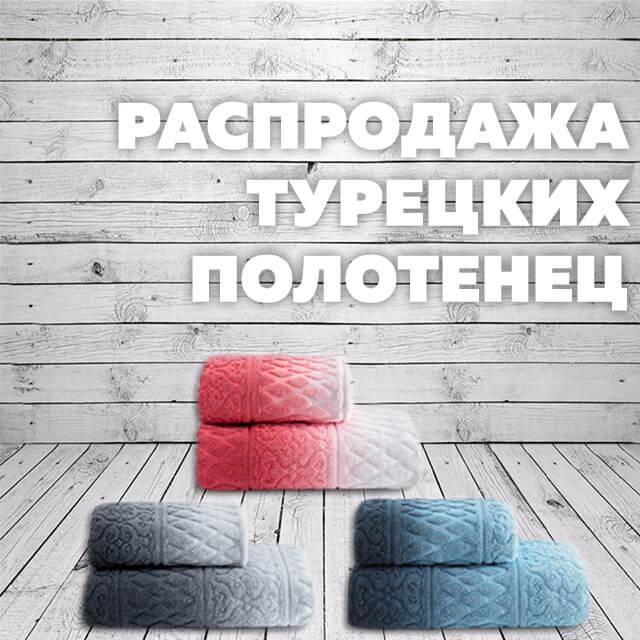 Супер-скидки на качественные турецкие полотенца!
