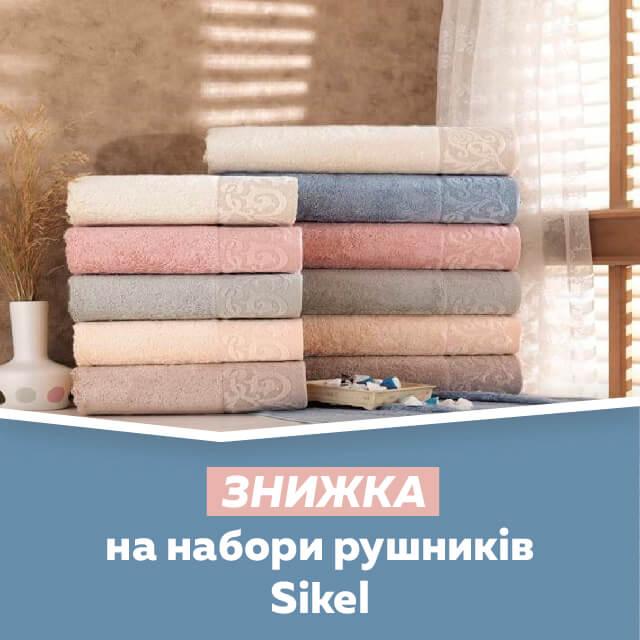 До -21% на набори турецьких рушників Sikel