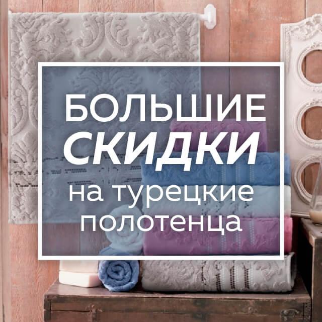 До -24% на турецкие полотенца ТМ Arya!