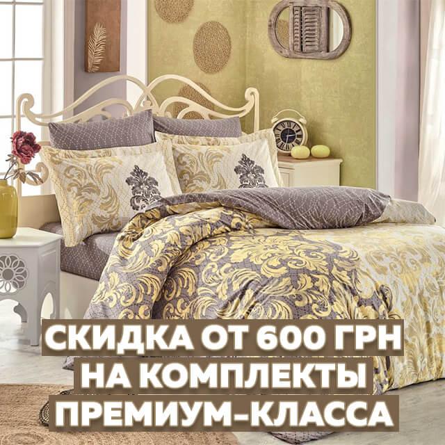 -35% на брендовое постельное белье