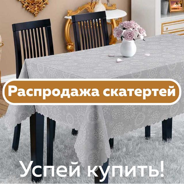 Пасхальная распродажа скатертей!